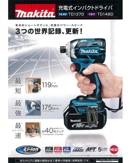 マキタおすすめインパクトドライバーTD148DRTX。