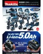 【圧倒的大容量!】 マキタ5.0Ahリチウムイオンバッテリーシリーズ!