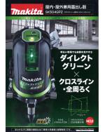 マキタ SK504GPZ グリーンレーザー