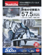 マキタ CS551DRT 充電式チップソーカッター