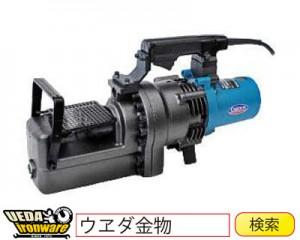 オグラ 電動油圧式鉄筋切断機(バーカッター)