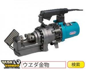 オグラ 電動油圧式鉄筋切断機
