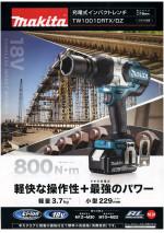 マキタ TW1001DRTX | TW1001DZ インパクトレンチ