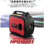 HPG1600i