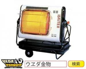 オリオン機械 ブライトヒーターBRITEⅡ 赤外線暖房機