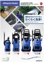 高圧洗浄機  おすすめ 【年末の大掃除に!】