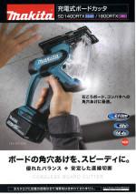 マキタ SD140DRTX | SD180DRTX ボードカッタ