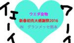 【第四弾】緊急告知!!!【ウエダ金物 新春初売大感謝祭  2016 in グランメッセ熊本】