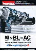 マキタ JR360D | JR186DRT レシプロソー