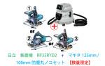 日立 RP35RYD2(S) 集塵機+マキタ 125mm / 100mm 防塵丸ノコセット!!??