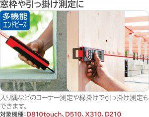 窓枠や引っ掛け測定に
