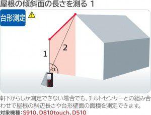 屋根の傾斜面の長さを測る