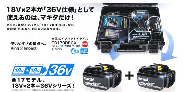 36V仕様