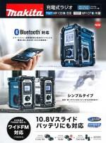 マキタ MR108 / MR108B 新型ラジオ