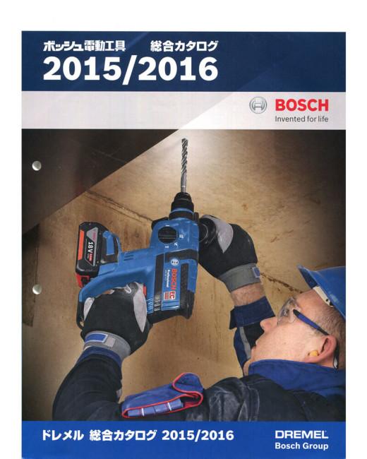 ボッシュ電動工具カタログ