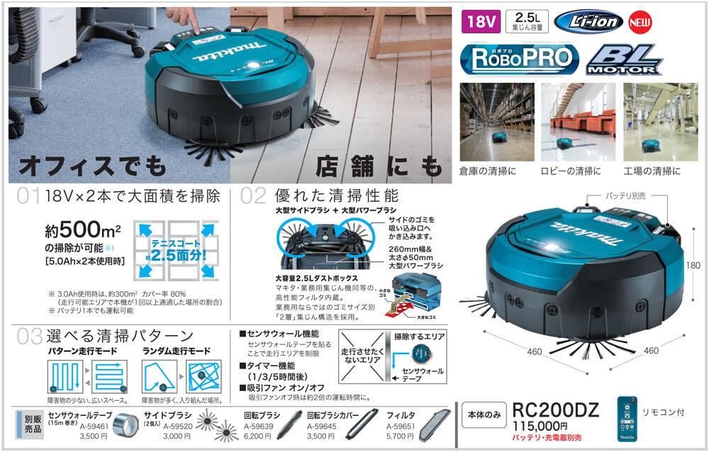 マキタ 集塵機 ロボットタイプ