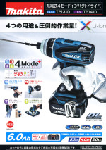 マキタ TP131DRGX 【6Ah】4モードインパクト/TP141DRGX