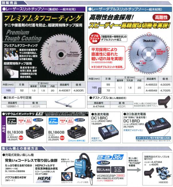 HS630DRGX 別売品