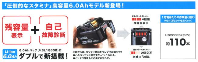 HS630DRGX 大容量バッテリー