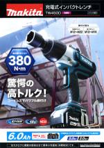 マキタ TW450DRGX 【6.0Ah】充電式インパクトレンチ