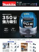 マキタ VC0830 集塵機【新型】