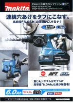 マキタ HR244DRGX 18V 24mmハンマードリル