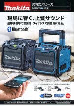 マキタ MR200|MR200B 充電式スピーカー