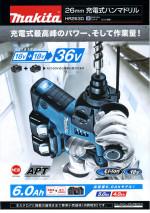 マキタ HR263DPG2【6.0Ah】26mm充電式ハンマドリル