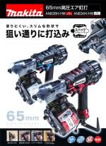マキタ AN635H-AN634H 65mm高圧エア釘打ち機 (AN635HM AN634HM)