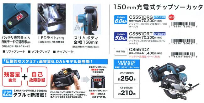 CS551DRG 特徴