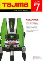 タジマ ZEROG-KYR ゼロジーKYR グリーンレーザー