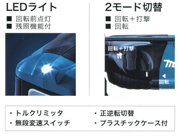 HR165DRGX HR164DRGX LEDライト 2モード