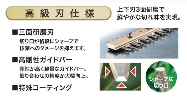 MUH3651 高級刃