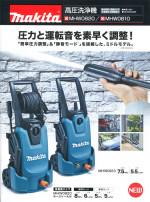 マキタ MHW0820 高圧洗浄機 / MHW0810
