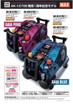 MAX AK-HH1270E/AK-HL1270E 【限定色】 エアコンプレッサ