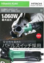 日立 ディスクグラインダ100mm/135mm G10SQ/G13SQ