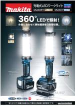 マキタ ML806Y LEDワークライト/ML807
