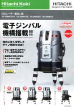 日立 UG25MY2 レーザー墨出し器