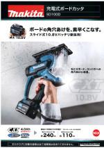 マキタ SD100DSMX ボードカッタ