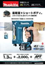 マキタ ST113DSH 充電式タッカ/ST313DSH