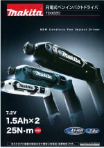 マキタ TD022DSHX 充電式ペンインパクトドライバ
