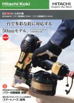 日立NV50HR(S)高圧釘打ち機/NV50HR(N)