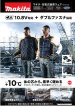 マキタ CJ204DZ 充電式暖房ジャケット