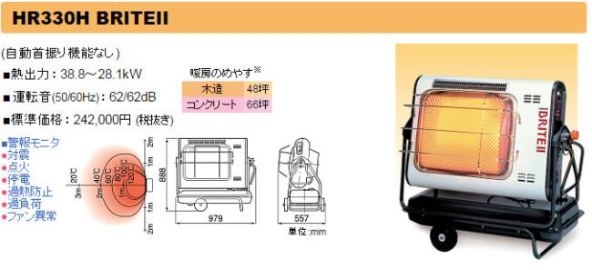 hr330h-brite-2