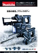 マキタ HR244DRGXB 24mm充電式ハンマドリル