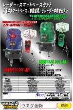 テクノ LTC-GX910PD・SBGセット グリーンレーザー