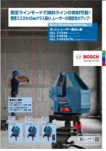 ボッシュ GLL5-50XSET レーザー墨出し器