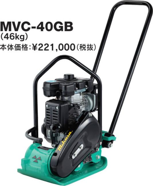 MVC-40GB
