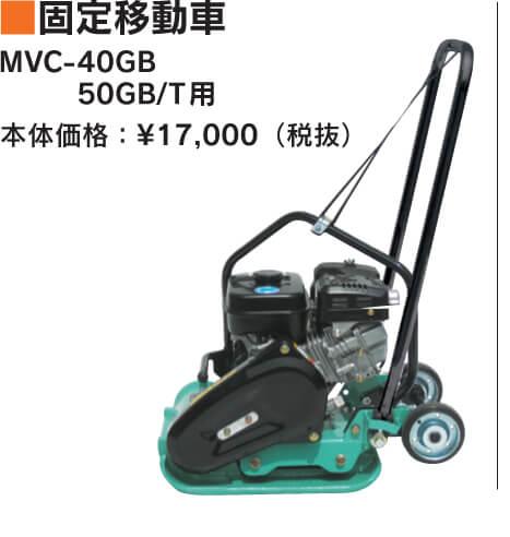 MVC-40GB用 移動車