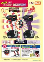 マックス PJ-ID151RW-B2C/1850A インパクトドライバ/PJ-ID151VP-B2C/1850A